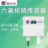 RS-SF6*-*-2/OLED建大仁科 六氟化硫气体变送器