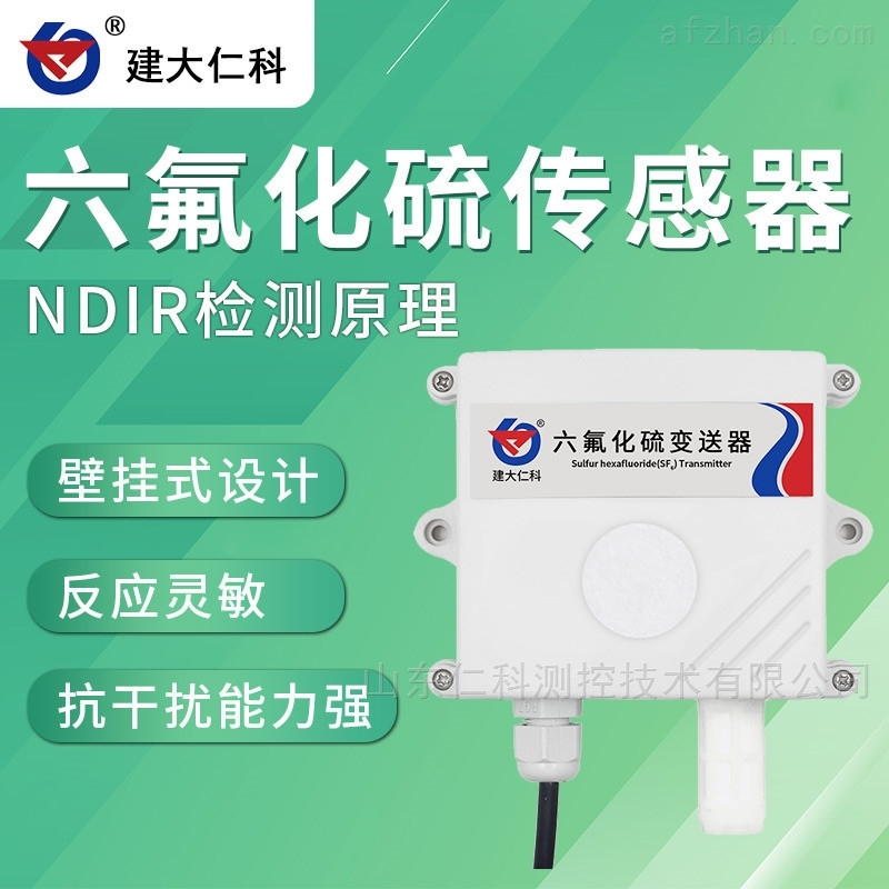 建大仁科 六氟化硫气体变送器SF6气体传感器