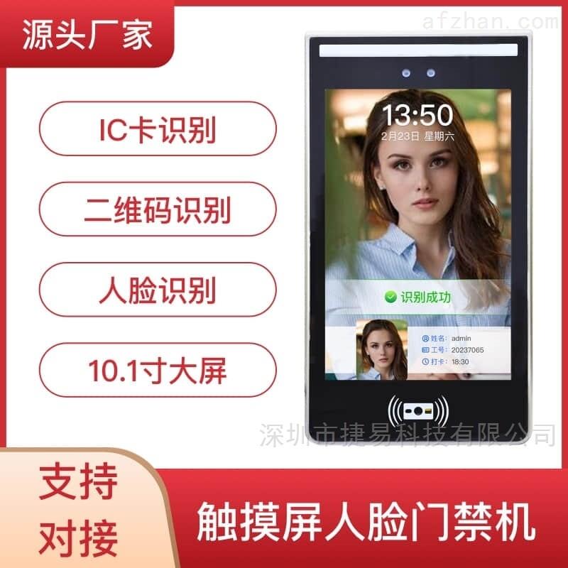 RZ101工地人脸识别实名制门禁道闸