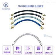 BNG-DN20/DN32/DN25×500不銹鋼防爆軟管