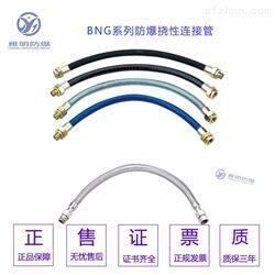 BNG-DN40DN50×1200MM1500防爆软管