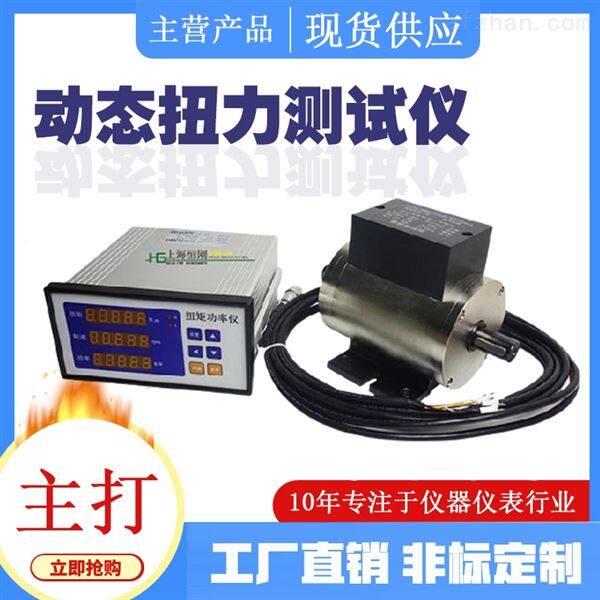 电机功率扭力检定器500转价格
