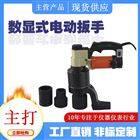 SGDD电动数显扭力扳手可调式拧紧螺栓用