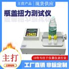 SGHP瓶盖扭力测试仪HP-50 瓶盖开启力扭矩仪5Nm