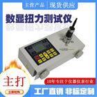 SGJN測定扭力扳手檢定儀 數顯扭矩測試儀