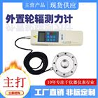 SGLF连线式轮辐压力计外置式压力传感器厂家