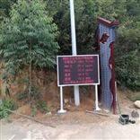 OSEN-FY公园景区环境负氧离子监测系统