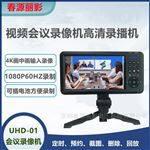 带7寸屏便携式2路HDMI输入全景会议录像机