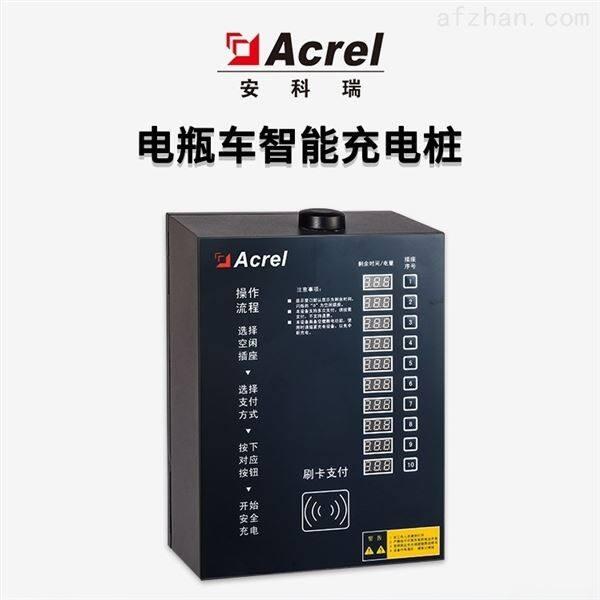 安科瑞 电瓶车智能充电桩ACX10A-TYHN