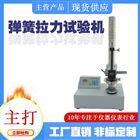 弹簧压力测试仪1000N数显弹簧拉压试验机