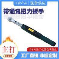 SGTS上海外接顯示屏的扳手-帶線數顯扳手價格