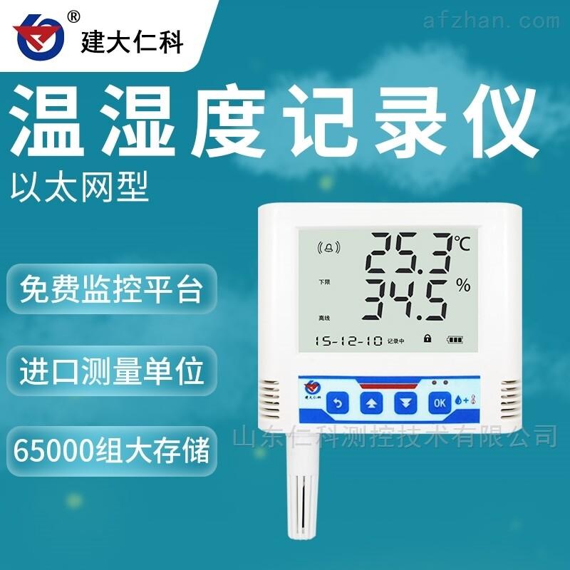 建大仁科 高精度温度记录仪