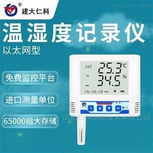 RS-WS-ETH-6建大仁科 高精度温度记录仪