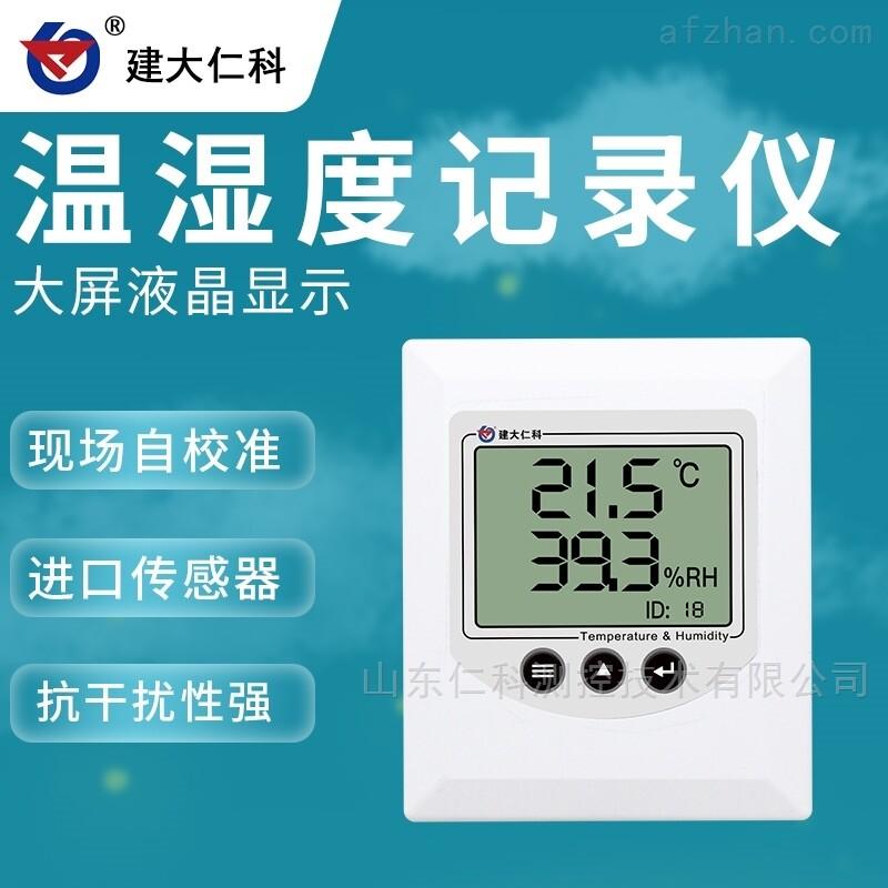 建大仁科 专业声光报警温湿度记录仪