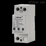 ARU-15/255/NPE家庭住宅用ARU系列浪涌保护器带遥信