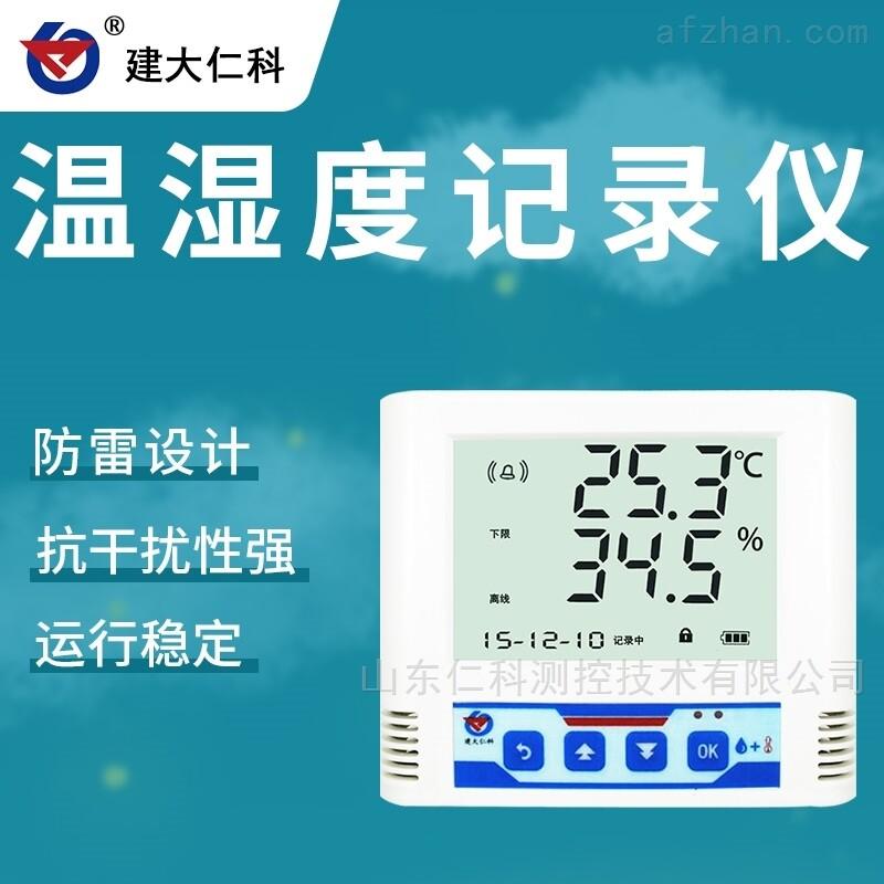 建大仁科 冷链物流温湿度记录仪