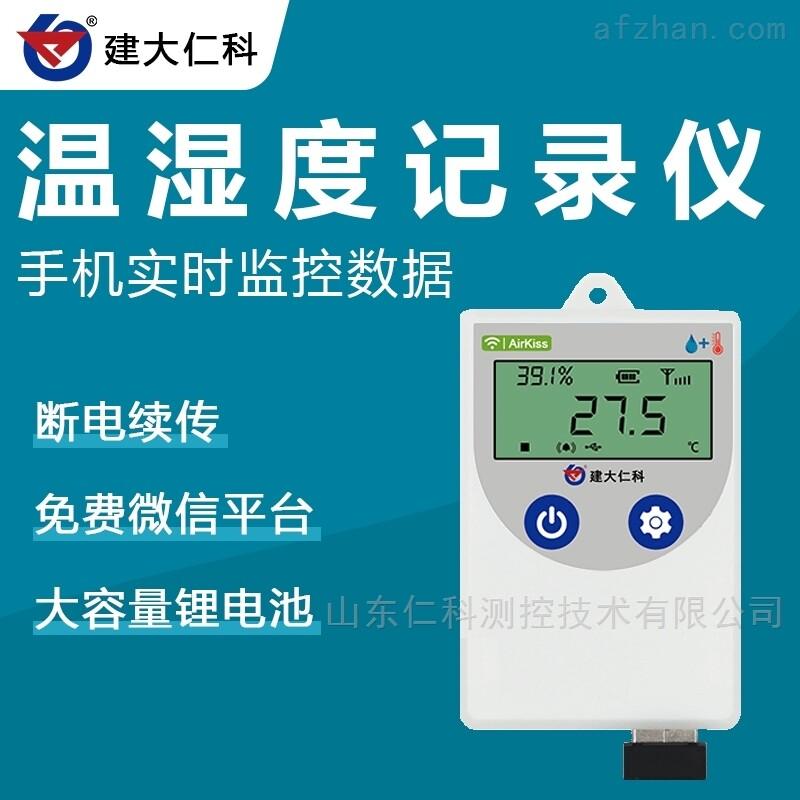 建大仁科 WiFi温湿度记录仪远程监控报警