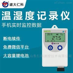 RS-WS-WIFI-C4建大仁科 WiFi温湿度记录仪远程监控报警