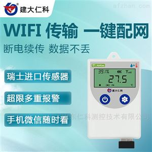 RS-WS-WIFI-C4建大仁科 数显温湿度记录仪 现货供应