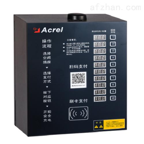 AcrelCloud-9500电瓶车充电桩收费云平台