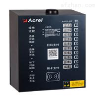 ACX-TYHNAcrelCloud-9500电瓶车充电桩收费云平台