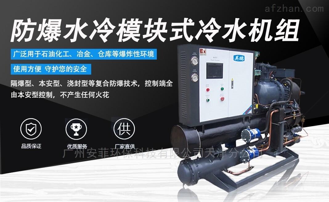水冷式螺杆式防爆冷水机