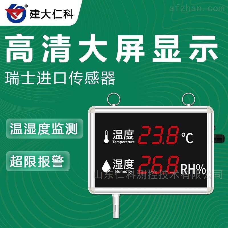 建大仁科 温湿度控制仪