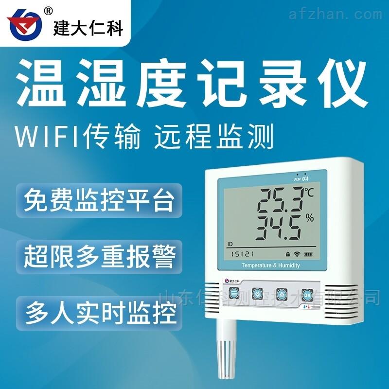 建大仁科 温湿度记录仪厂家 传感器生产价格