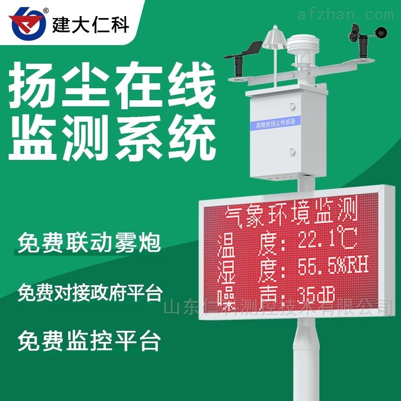 建大仁科 扬尘监测设备 扬尘在线监测系统