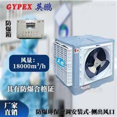 YPHB-18EX佛山制药厂防爆环保空调