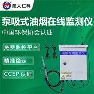 RS-LB-400建大仁科 油烟在线监测 油烟检测仪