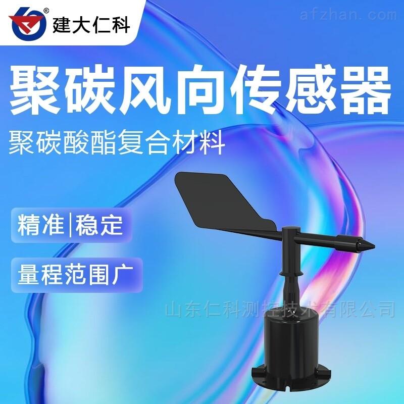 建大仁科 风速传感器装置 风速测量仪