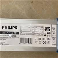 Xitanium Dim 250W 0.70A飞利浦Xitanium250W1-10V天棚灯LED驱动电源