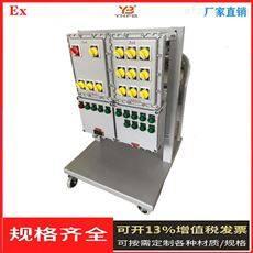 BX-推车式防爆照明配电箱  防爆断路器