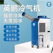 YBLQ-3.5防爆冷气机