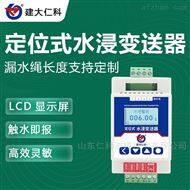 RS-SJ-DW-N01R01-1建大仁科水浸传感器漏水变送器浸水检测