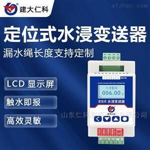 RS-SJ-DW-N01R01-1建大仁科水浸变送器感应器漏水报警器