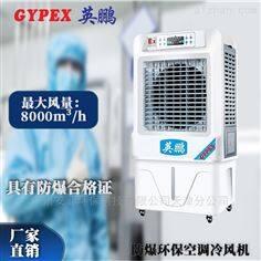 YPHB-8EX苏州电子厂防爆冷风机