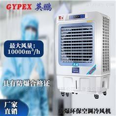 YPHB-10EX广东防爆环保空调