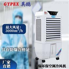 YPHB-3EX防爆环保空调