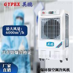YPHB-6EX防爆空调