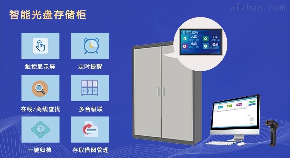 智能光盘存储管理柜