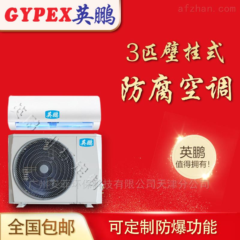 漳江制药厂防腐空调