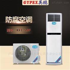 220V/50HZ苏州污水厂防腐空调