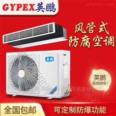 FKT-3.5FG济南发电厂防腐空调