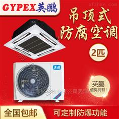 FKG-5.0FT珠海电厂防腐空调