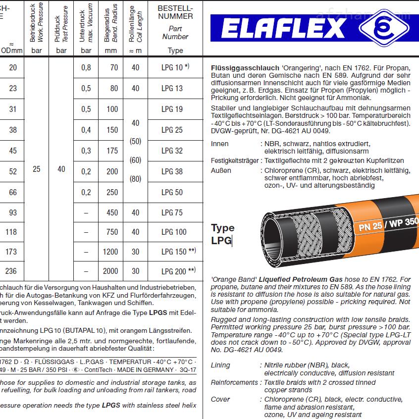 ELAFLEX LPG液化气软管橙色带环