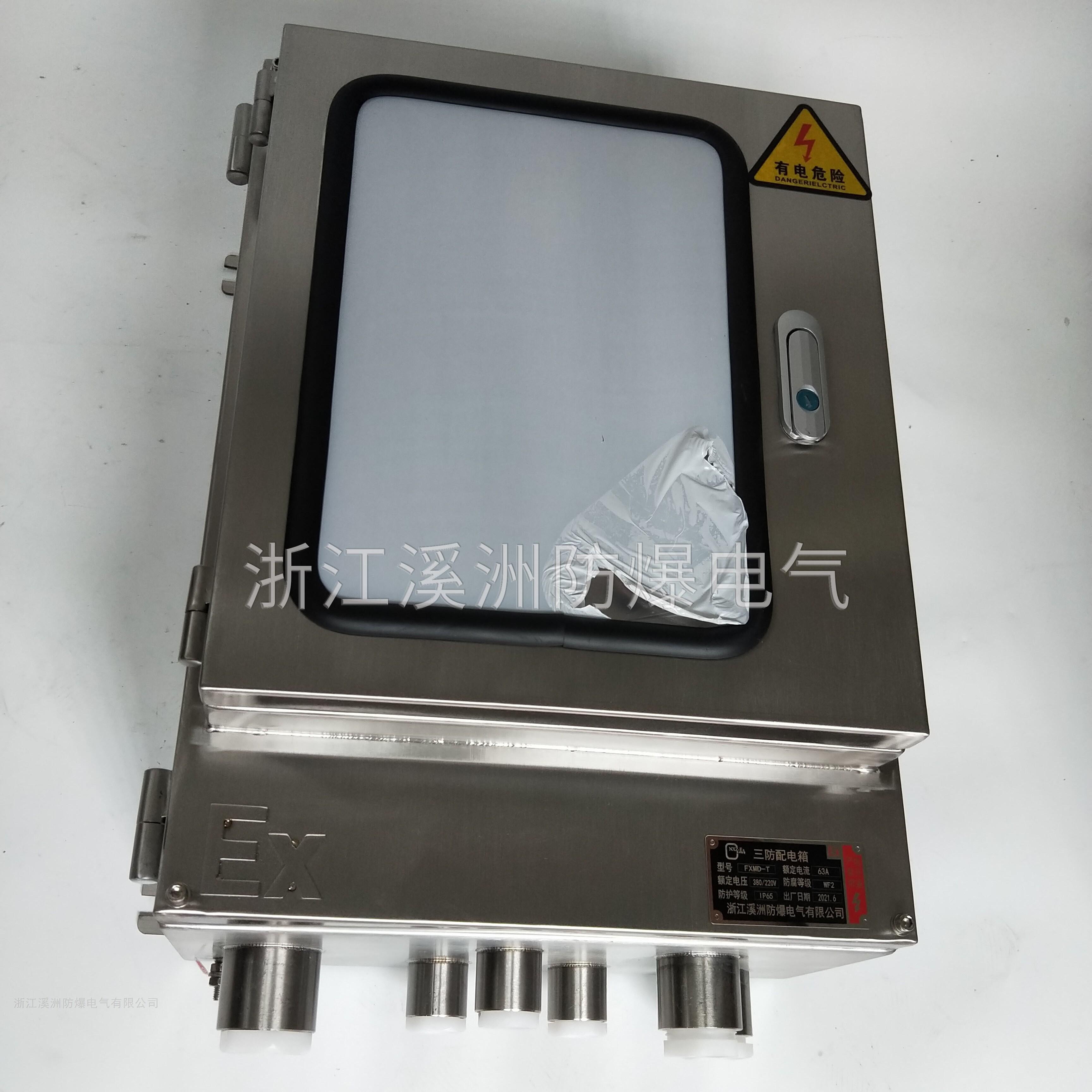 定制304不锈钢防爆配电箱