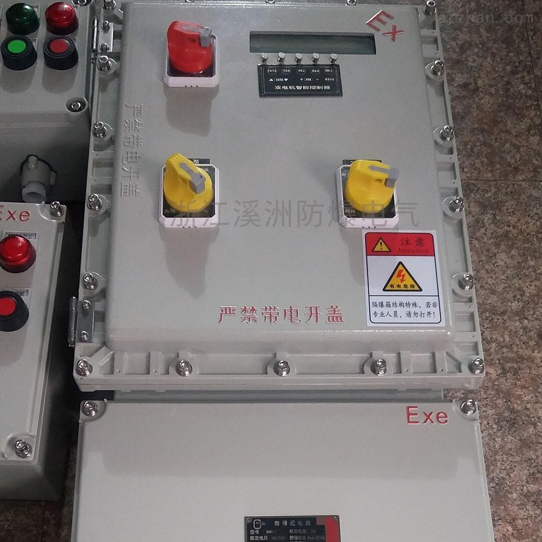 铝合金防爆按键仪表控制箱