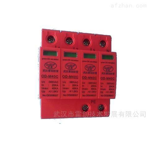 配电柜二级防雷器